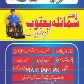 Physiotherapist in Gujrat - Shumaila
